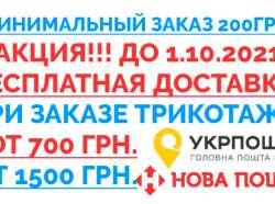 Акция бесплатная доставка трикотажа по Украине и скидки!